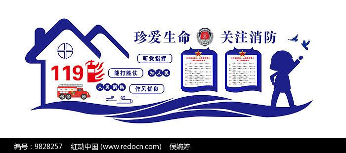 消防队宣传文化墙图片