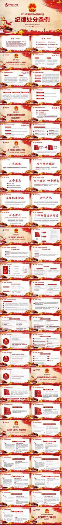 修订版共产党纪律处分条例PPT
