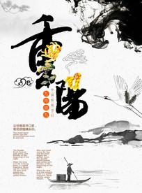 重阳菊花水墨海报设计