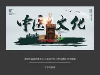 中医文化宣传海报设计