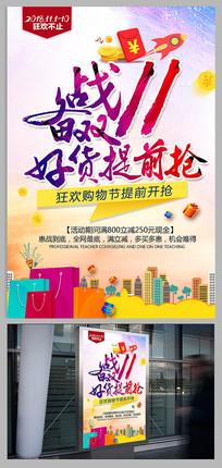 备战双11活动宣传广告海报