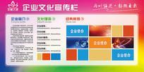 彩色背景企业文化宣传栏