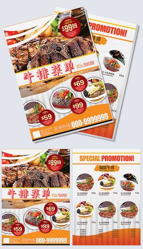 餐厅牛排菜单餐饮美食宣传单