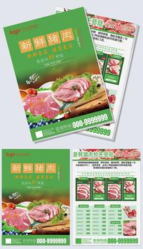 超市商场生鲜新鲜猪肉宣传单