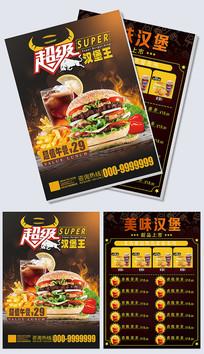 创意快餐店汉堡饮料菜单菜谱