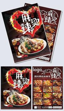 创意麻辣烫川菜菜单宣传单