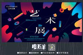 创意时尚艺术展海报
