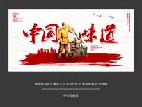 传统中国味道宣传海报设计