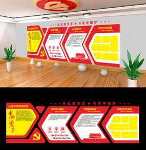 党员学习园地党务公开栏文化墙