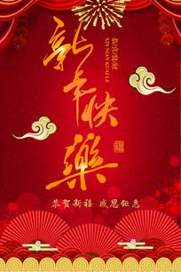 大气中国春节喜庆新年快乐海报