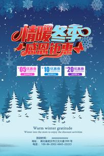 冬季感恩钜惠促销海报