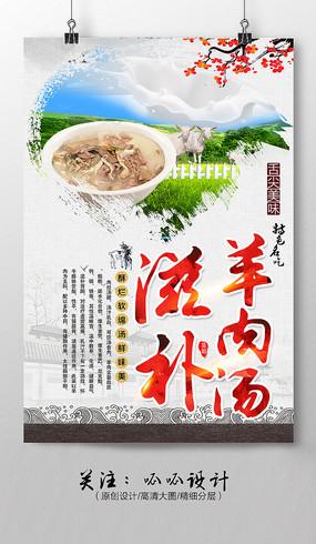 冬至羊肉汤美食美味海报