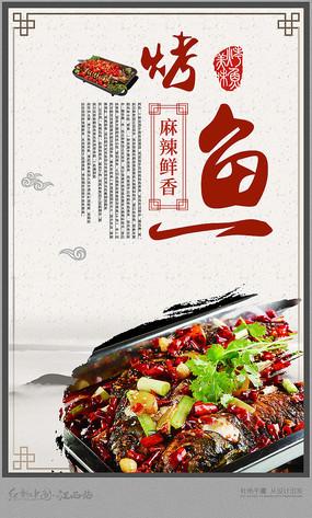 古风烤鱼海报