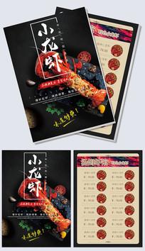 海鲜店餐厅龙虾菜单宣传单