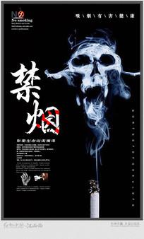 黑色骷髅禁烟宣传海报