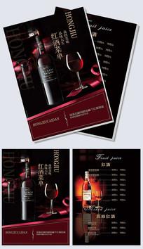 红酒葡萄酒美食菜单宣传单