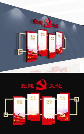 红色党建文化墙党员活动室模板