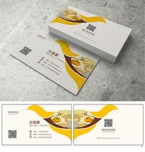 黄色创意美食名片