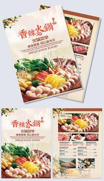 火锅店菜单宣传单