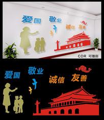 简约创意校园文化墙