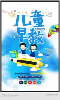 简约儿童早教培训班招生海报