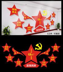 简约社会主义核心价值观文化墙