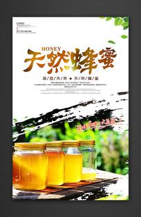 简约天然蜂蜜宣传海报设计