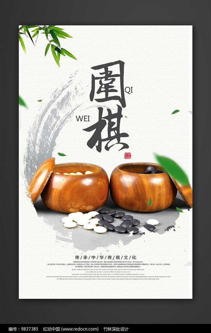 简约围棋宣传海报设计图片