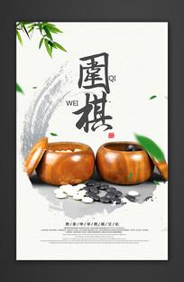 简约围棋宣传海报设计