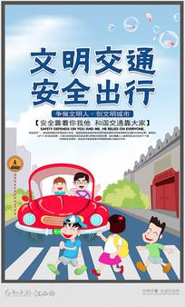 简约文明交通安全海报