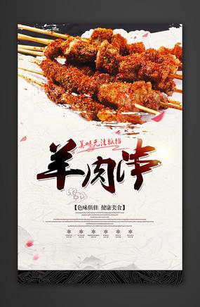 简约羊肉串美食海报设计