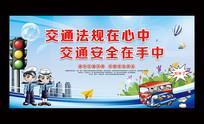 交通安全标语公益宣传海报