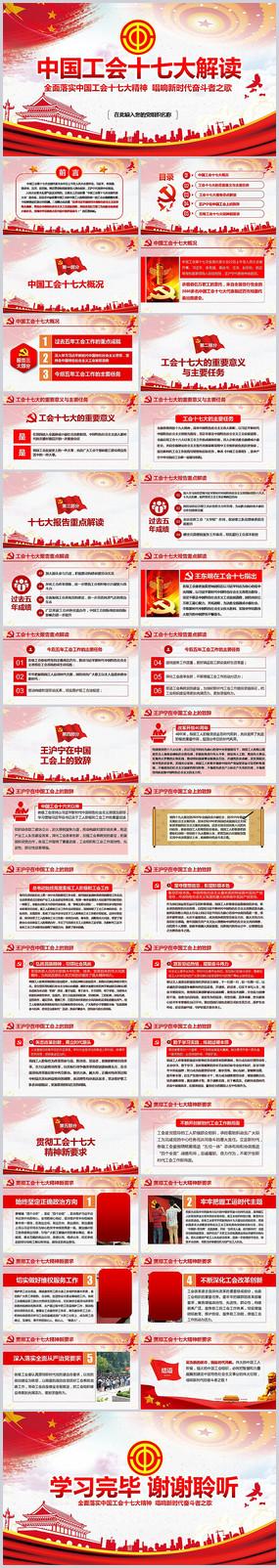 解读中国工会十七大PPT pptx