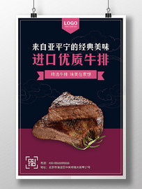 进口牛排情人节促销活动海报