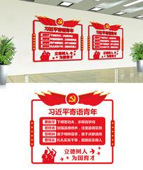 寄语青年党建文化校园文化墙