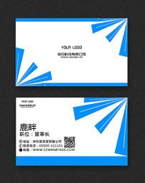 蓝色简约科技企业名片