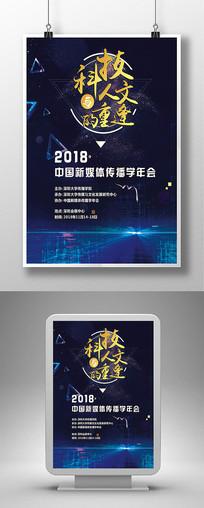 蓝色科技海报设计