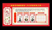 廉政文化墙宣传栏展板