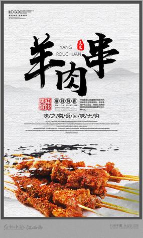 美食羊肉串海报