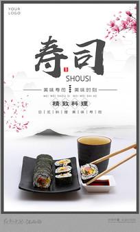 美味寿司美食海报