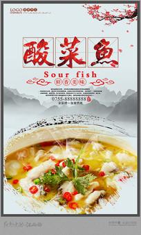 美味鲜美酸菜鱼海报设计