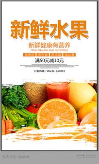 美味新鲜水果海报