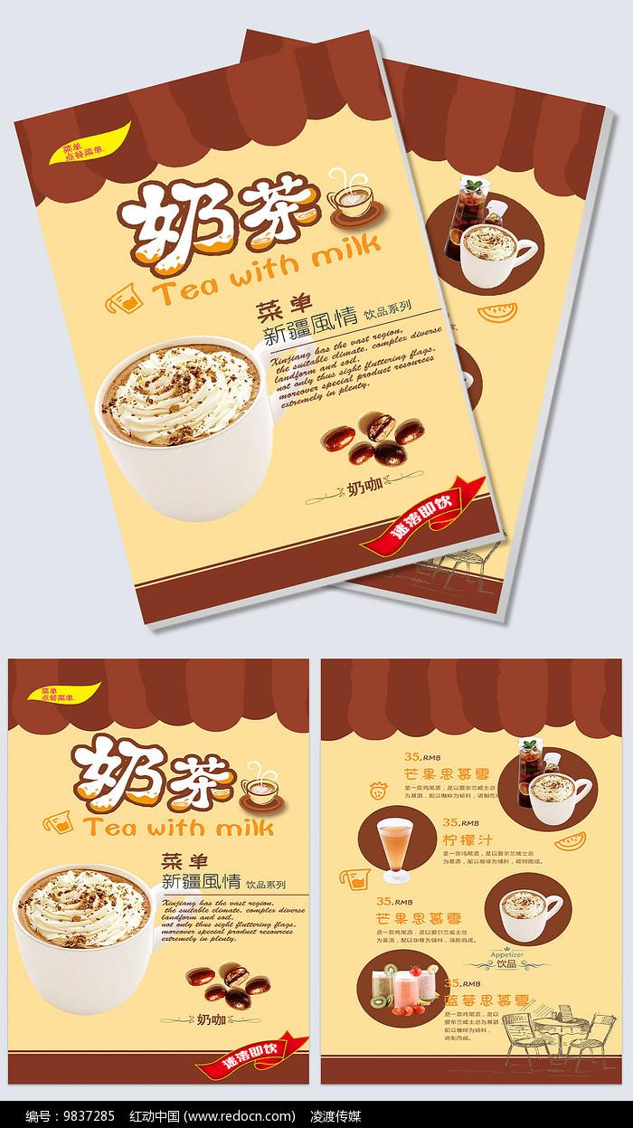 奶茶店美食饮料餐饮菜单宣传单图片