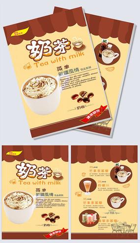 奶茶店美食饮料餐饮菜单宣传单