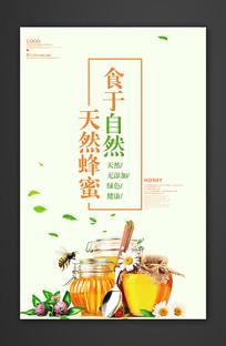 清新简约蜂蜜宣传海报设计