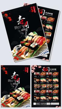 日本料理菜谱菜单美食宣传单
