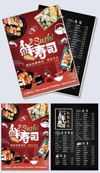 日本料理寿司菜单宣传单