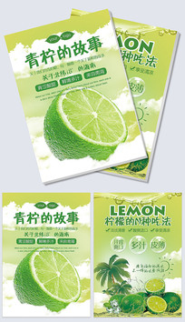 生鲜柠檬促销宣传双面宣传单