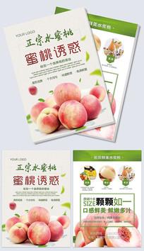 生鲜水果促销活动双面宣传单