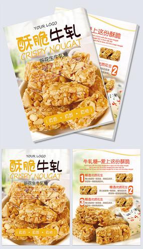 食品牛轧糖促销双面宣传单